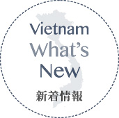 Vietnam What's New 新着情報